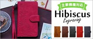 ハイビスカス刻印の手帳型スマホケース
