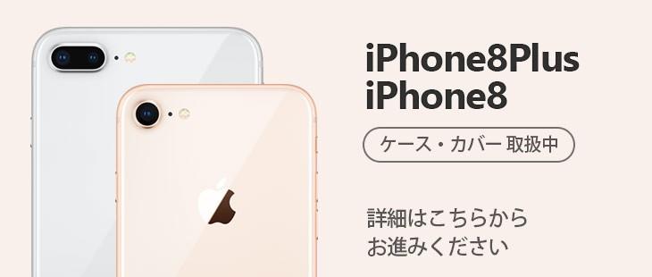 iPhone8 専用スマホケース