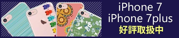 iphone7/7plus スマホケース取扱中