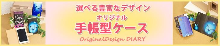 手帳型スマホケース オリジナルデザイン