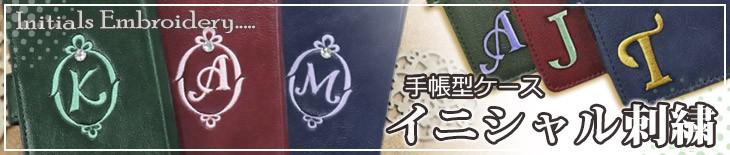 イニシャル入り 手帳型 スマホケース