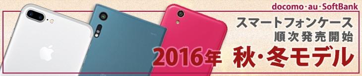 2016年秋冬モデル スマートフォンカバー 順次販売開始!