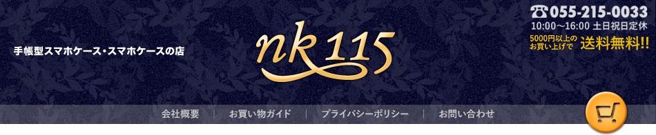 スマホケースカバーの店NK115 5000円以上のお買い上げで送料無料!