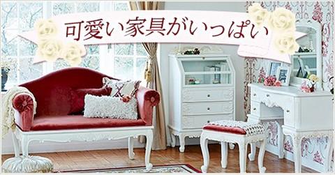 可愛い家具がいっぱい