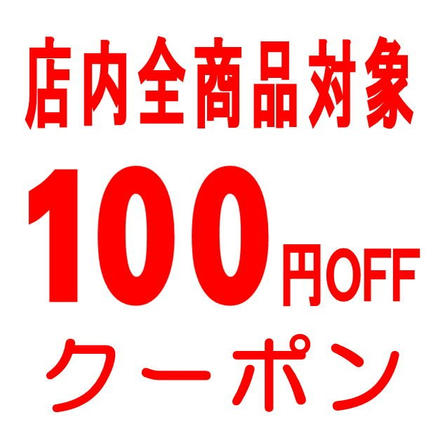 『店内全品対象』100円OFFクーポン!