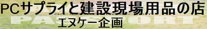 エヌケー企画 ロゴ