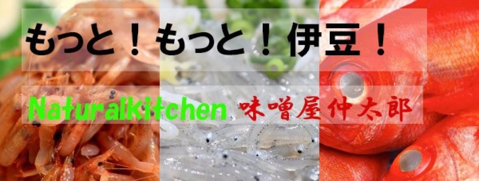 ナチュラルキッチン味噌屋仲太郎