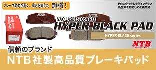 信頼のブランド NTB社製高品質ブレーキパッド