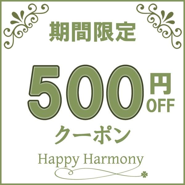 【全品対象】ハッピーハーモニーで使える!500円OFFクーポン♪
