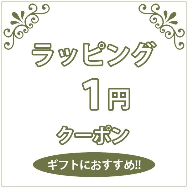 ラッピング1円クーポン♪≪ハッピーハーモニー≫
