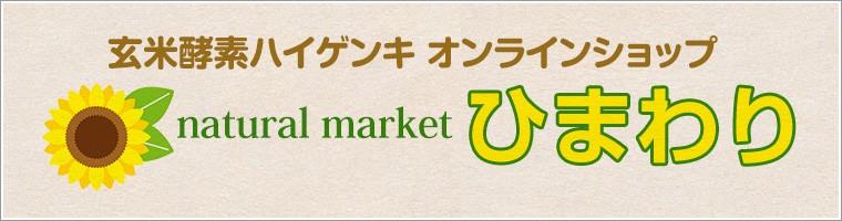 玄米酵素ひまわりホームページ