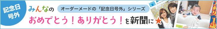 みんなのおめでとう!ありがとう!を新聞に☆オーダーメードの「記念日号外」シリーズ