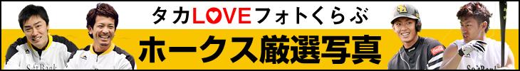 福岡ソフトバンクホークスの厳選写真をプリント