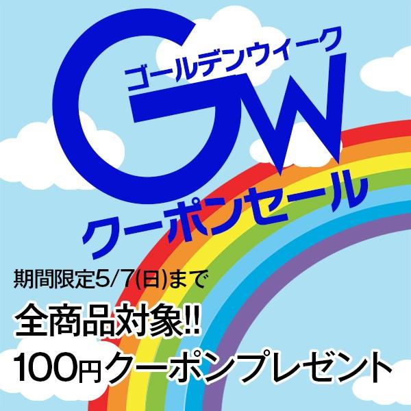 ゴールデンウィークキャンペーン 5000円以上のご購入で100円OFF