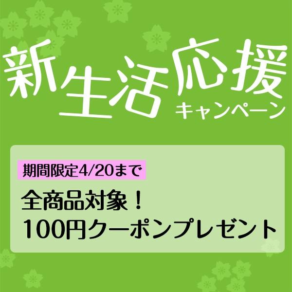 新生活応援キャンペーン 5000円以上のご購入で100円OFF