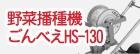 野菜播種機ごんべえHS-130