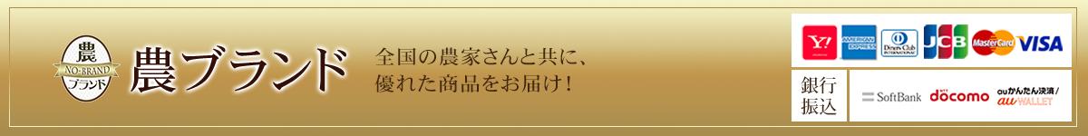 農ブランド<秀シリーズ>