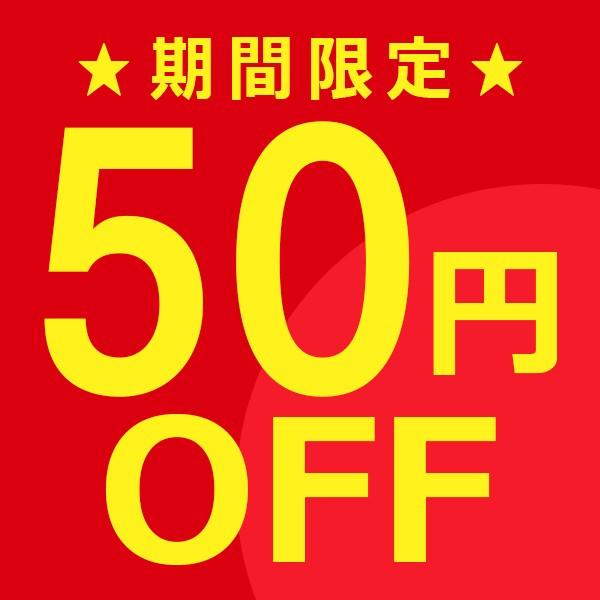 【50円OFFクーポン】★店内全品対象★利用条件なし★併用可能