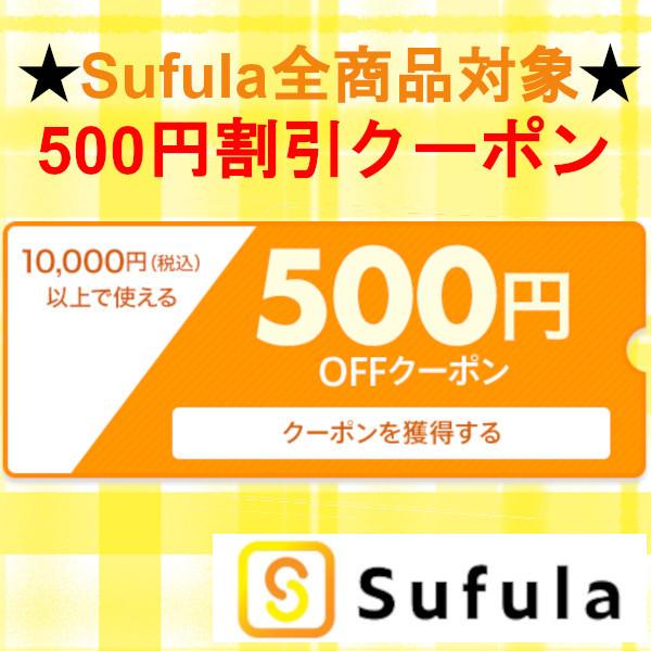 【10000円以上で500円OFF】Sufula全商品対象クーポン