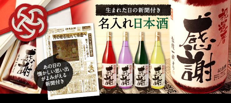 生まれた日の新聞付き名入れ日本酒