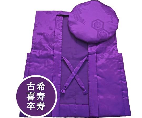 古希祝い・喜寿祝い・卒寿祝いの紫色ちゃんちゃんこ