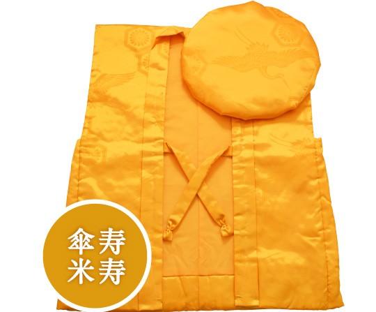 傘寿祝い・米寿祝いの黄色ちゃんちゃんこ