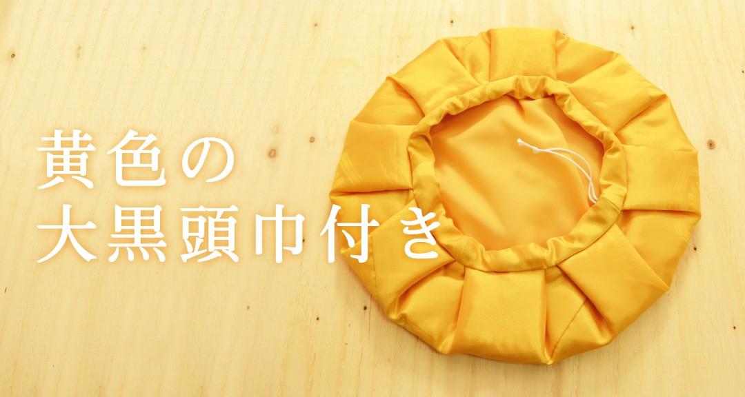 黄色の大黒頭巾付き