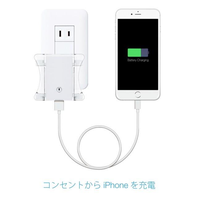コンセントからiPhoneを充電