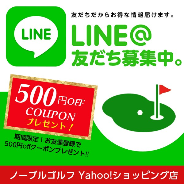 LINE@ お友達登録キャンペーン