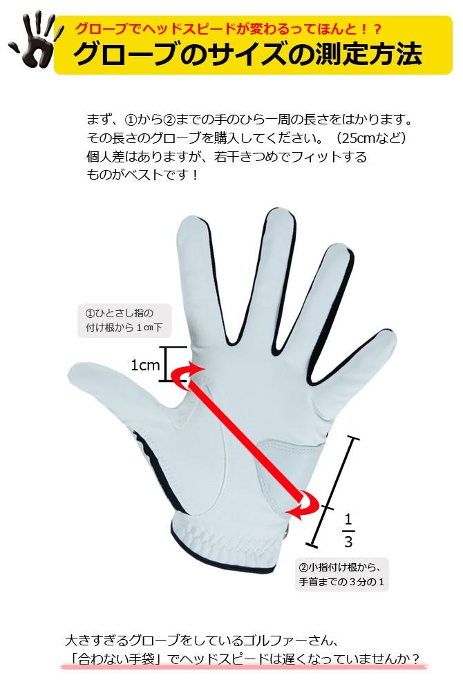 ぴったり合うゴルフグローブサイズの測り方