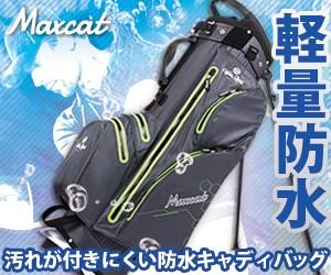 MAXCAT マックスキャット防水・軽量スタンドバッグ