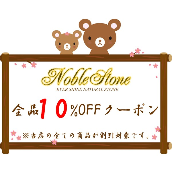 10%OFFクーポン【鉱物・隕石標本の通販サイト ノーブルストーン】
