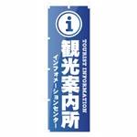 のぼり旗:観光案内所