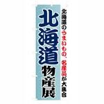 のぼり旗:北海道物産所