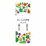 のぼり旗:おいらの洋食