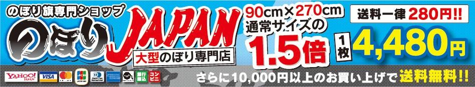 のぼりJAPAN 全品、日本製 のぼり旗どれでも1本1480円!