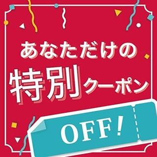 お詫び300円off
