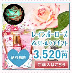 「日比谷花壇」ヒーリングボトル