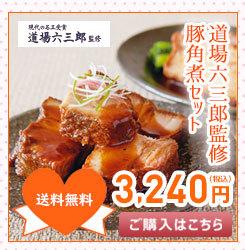 豚角煮セット