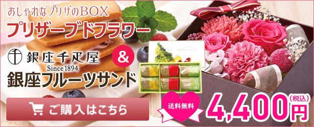 プリザ&銀座千疋屋フルーツサンド