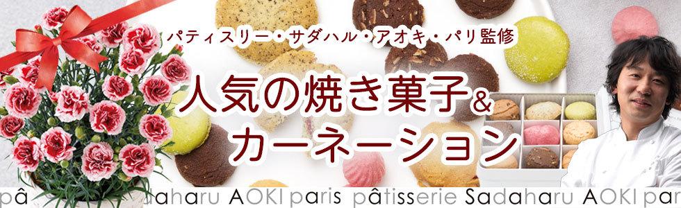 「パティスリー・サダハル・アオキ・パリ」焼き菓子&カネ
