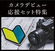 カメラデビュー応援セット