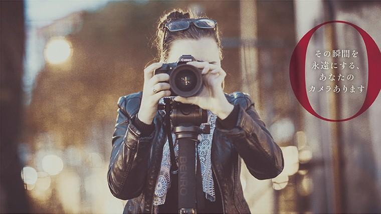 あなたのカメラあります