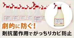 劇的に防ぐ!剤抗菌作用でがっちりカビ防止