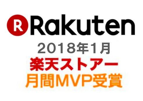 MVP2018年1月