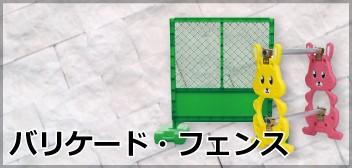 バリケード・フェンス