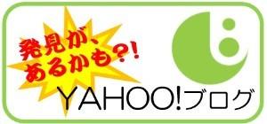 YAHOO!ブログ