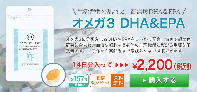noi(natumedica)  オメガ3 DHA&EPA