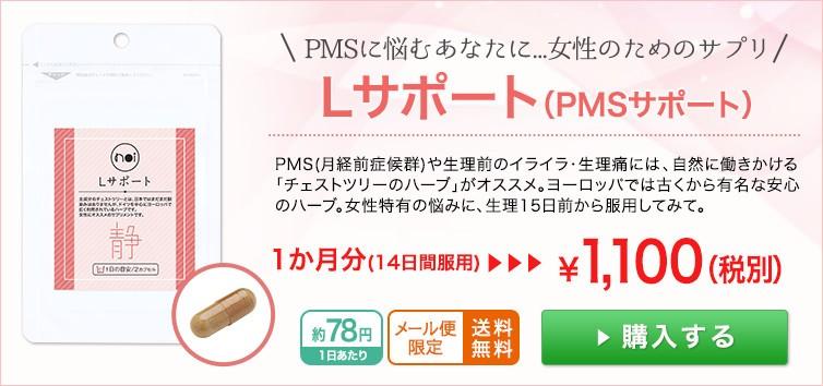 noi (natumedica) PMSサポート