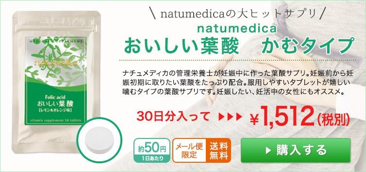 natumedica おいしい葉酸噛むタイプ